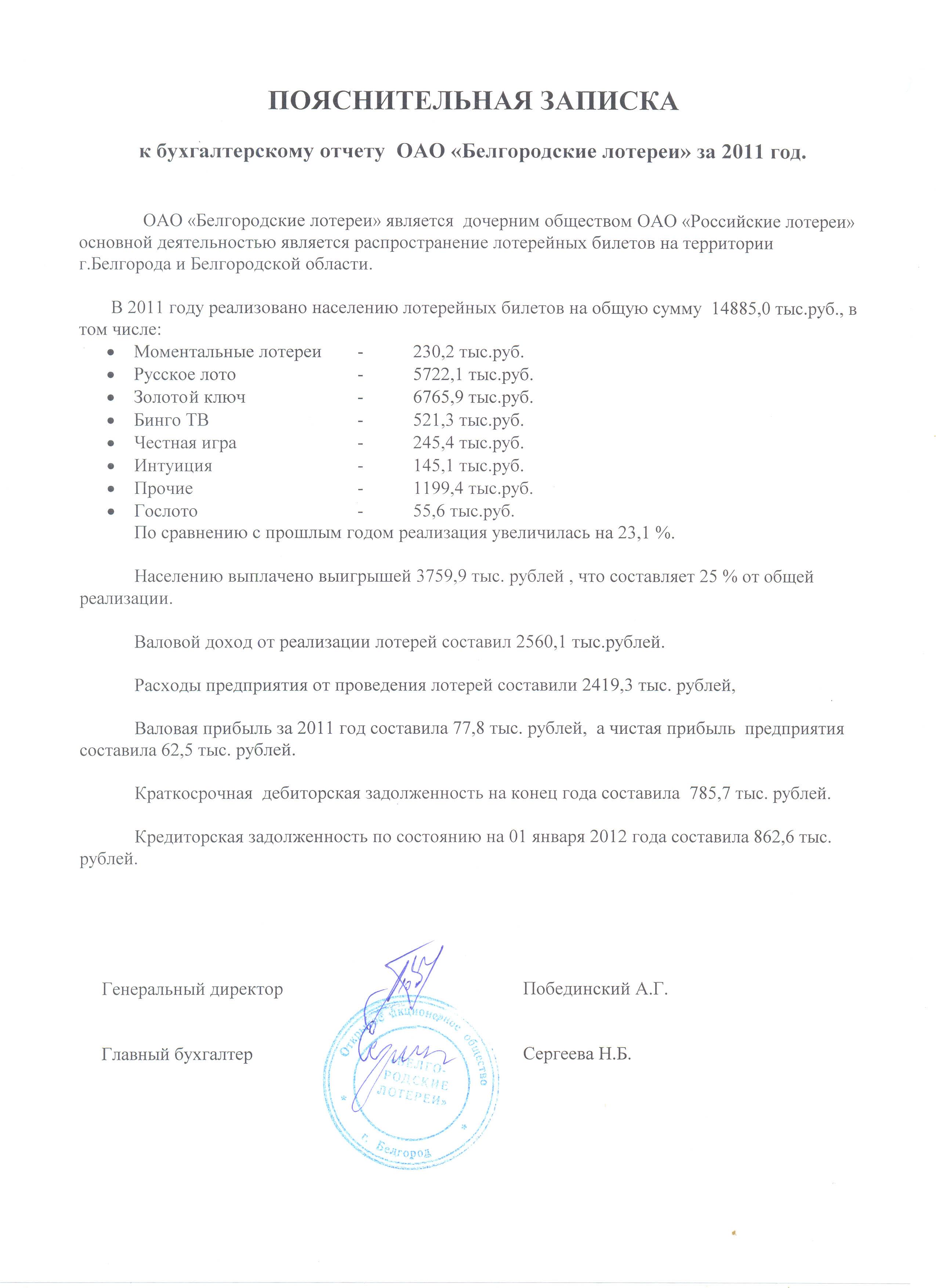 шпаргалка особенности составления пояснительной записки к отчетности